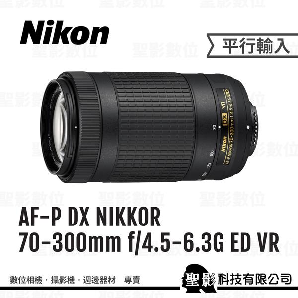 Nikon AF-P 70-300mm F4.5-6.3G ED VR DX 專用望遠鏡頭 (3期0利率)【平行輸入】WW
