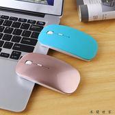 無線滑鼠充電女生靜音電腦藍牙滑鼠