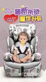 兒童安全座椅汽車用嬰兒寶寶車載9個月-12歲便攜式折疊小孩增高墊  米蘭shoe