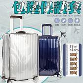 【現貨24H寄出!出國必備】行李箱保護套 行李箱防塵套 行李箱套 保護套 防刮套 防水套 防塵套