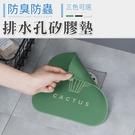 防蟲 防臭 水孔專用蓋 排水孔 水孔蓋 地墊 排水孔防臭矽膠墊(三款選) NC17080742 ㊝加購網