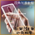 素色防指紋|小米10 lite 小米10T 紅米Note 9 紅米Note9 Pro 四角加厚 防摔撞手機殼 透明軟殼 保護套