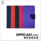 OPPO A31 2020 雙色 經典 皮套 手機殼 保護殼 磁扣 手機套 防摔 可立 保護套 手機皮套