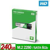 【綠蔭-免運】WD SSD 240GB M.2 2280 SATA 固態硬碟(綠標)