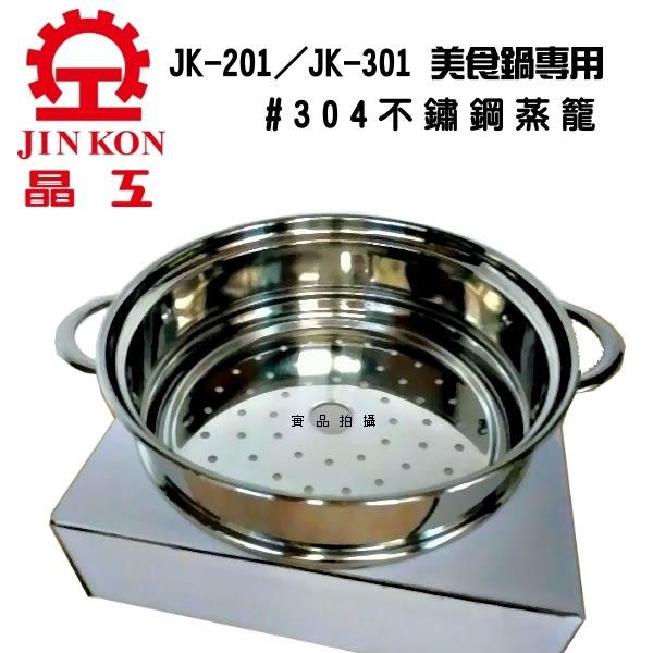 晶工牌 JK-201/JK-301 美食鍋 專用 304 不鏽鋼 蒸籠