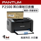 【有購豐】PANTUM 奔圖 P2500...