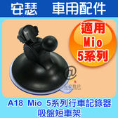 A18 Mio 5系列 行車記錄器 吸盤 短車架 適用 mio 508 518 538 588