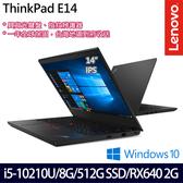 【Lenovo】ThinkPad E14 20RACTO1WW 14吋i5-10210U四核512G SSD獨顯商務筆電(一年保)