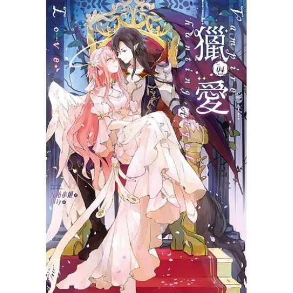 獵愛~vampire & hunting angel Love~  04(完)