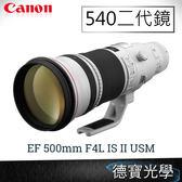 現金破盤下殺 Canon EF 500mm F4L IS II USM  總代理公司貨 大砲的專家 獨享配件無敵價   德寶光學