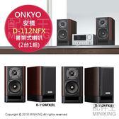 日本代購 一年保固 ONKYO 安橋 D-112NFX 書架式 音響 喇叭 Hi-Res 兩台一組 木紋 黑色