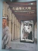 【書寶二手書T9/社會_JHT】行過烽火大地-戰地女記者遊走邊緣國度的採訪實錄_張翠容