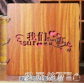 紀念相冊木質diy手工情侶浪漫粘貼式本影集寶寶紀念冊禮物 愛麗絲