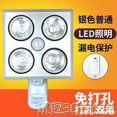 浴室暖燈 浴霸燈衛生間取暖浴霸墻壁掛式家用集成吊頂浴霸掛壁浴室燈暖 JD 玩趣3C