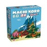 『高雄龐奇桌遊』 街口(骰子街) 傳承 Machi Koro Legacy 繁體中文版 ★正版桌上遊戲專賣店★