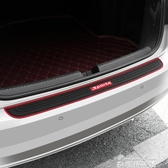 後備箱卸貨防刮條 汽車用防撞貼尾箱防擦條車身改裝通用裝飾用品