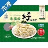 好姨食堂傳統韭菜冷凍水餃640g【愛買冷凍】