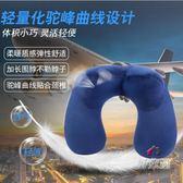U型枕充氣枕充氣枕頭戶外旅游三寶便攜午睡護頸枕旅行飛機枕護頸枕 交換禮物