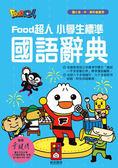 書立得-Food超人小學生標準國語辭典
