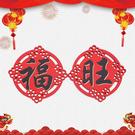 【BlueCat】農曆新年 福旺 鏤空洞洞 原木冰箱貼 磁鐵