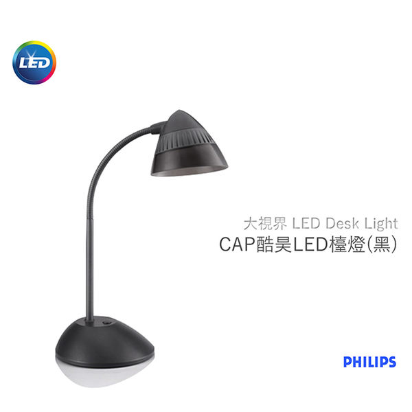【飛利浦 PHILIPS LIGHTING】CAP 酷昊LED檯燈-黑 (70023)
