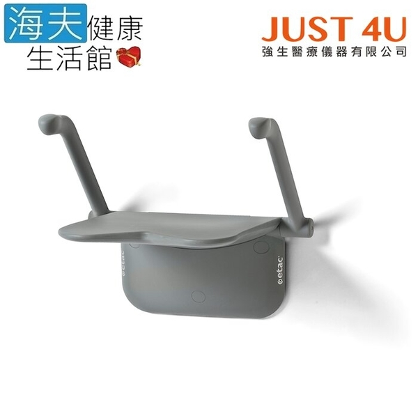 【海夫健康生活館】JUST 4U Etac益他 沐浴洗澡椅 火山灰(含扶手)