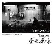 臺北原味:法國異鄉人的攝影獨白