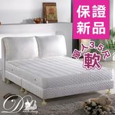 花語系-勿忘我飯店級柔軟型獨立筒床墊(單人加大3.5尺)