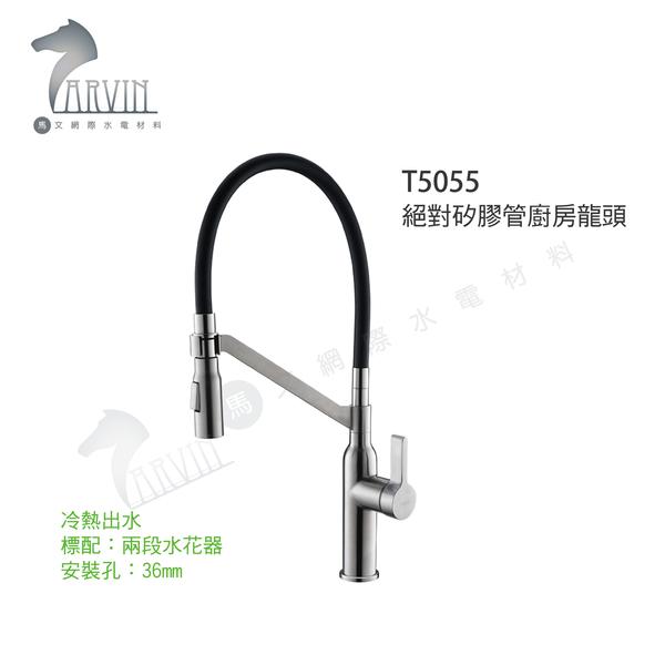 ORTIZ歐蒂斯 T5055 絕對矽膠管廚房龍頭 馬文衛浴 水電DIY