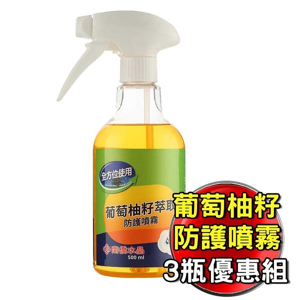 南僑水晶 葡萄柚萃取 防護噴霧500ml(含75%酒精)-3瓶優惠組