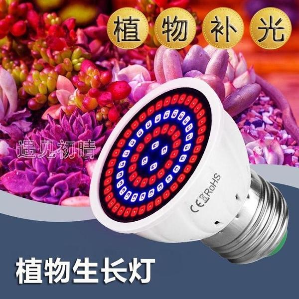 植物生長燈補光燈全光譜仿陽光多肉補光燈led補光燈泡家用e27螺口 快速出貨