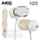 【曜德視聽】AKG N25 白色 雙動圈耳道式耳機 iOS/Android兼容 MIC  / 免運 / 送收納盒