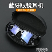 藍芽眼鏡 kmoso智慧藍芽眼鏡耳機無線非骨傳導頭戴式眼鏡防藍光太陽墨鏡防輻射 阿薩布魯