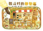 (二手書)殼斗村的麵包店
