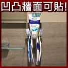 牙刷架 牙膏架 無痕掛勾 易立家生活館 舒適家企業社