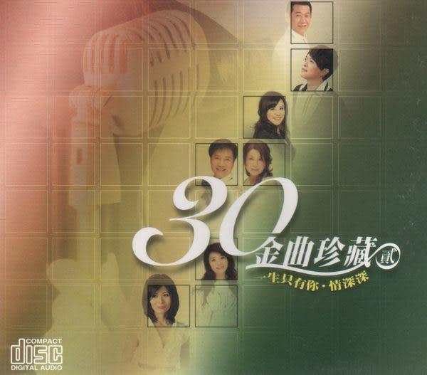 30金曲珍藏 貮 CD 一生只有你‧情深深 (音樂影片購)