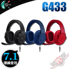 [ PC PARTY ]  羅技 Logitech  G433 Prodigy 耳機麥克風