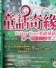 二手書R2YB 2015年11月初版《童話奇緣 Follow Kuso英語童話,