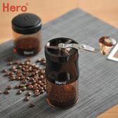 Hero磨豆機咖啡豆研磨機手搖磨粉機迷你便攜手動咖啡機家用粉碎機jy【618好康又一發】