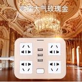 創意usb插座多功能排插帶開關插線板智能多用充電插板接線板插排