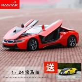 星輝1:24寶馬I8合金汽車模型原廠模擬跑車模型禮物收藏金屬擺件YJT  【快速出貨】