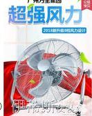 落地風扇趴地扇強力電風扇落地風扇家用臺式爬地扇大功率工業風扇igo 220v 伊蒂斯女裝