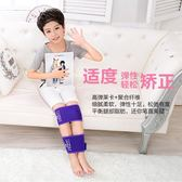 矯正器護腿 兒童綁腿帶小孩o腿矯正帶腿型XO型腿部腿形矯正器成人幼兒直腿帶 麻吉部落