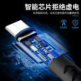 Type-c數據線華為超級快充安卓p20pro手機P9小米96榮耀v10tpc  汪喵百貨