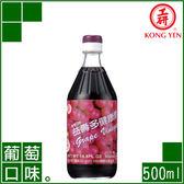 【工研酢】益壽多健康酢系列─葡萄酢500ml ‧果醋‧健康醋