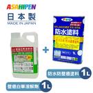 日本Asahipen強力防水/防壁癌塗料...