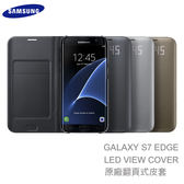 ◇Samsung Galaxy S7 Edge SM-G935 原廠LED皮革翻頁皮套/EF-NG935/東訊公司貨