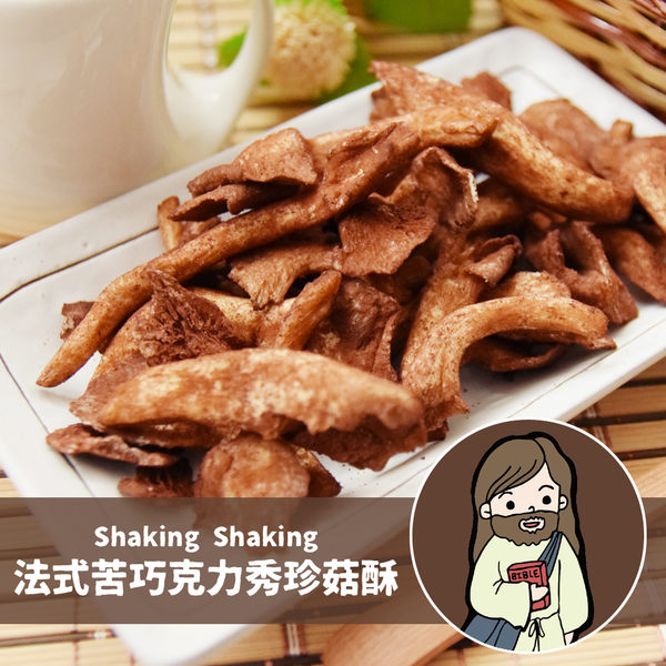 搖搖菇.法式苦巧克力秀珍菇酥(70g/包,共兩包)﹍愛食網