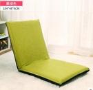 懶人沙發榻榻米坐墊單人折疊椅床上靠背椅飄窗椅懶人沙發椅20(主圖款果綠色104*48*6CM)