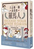 立志做一個高貴的羅馬人:歡迎參加羅馬帝國一天公民體驗營